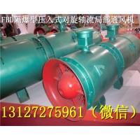 FBDNo7.1/2×37KW矿用隔爆型对旋轴流通风机价格
