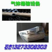 (二氧化碳气体爆破设备)@多功能爆破除尘