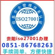 贵阳iso27001认证办理流程