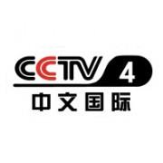 中央4台广告费用 cctv4广告收费标准