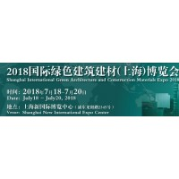 2018上海建博会