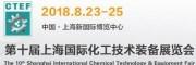 CTEF2018第十届上海国际化工技术装备展览会