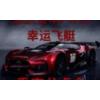 新时代北京赛车微信群pk58678绝对信誉老群