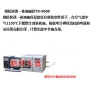 测硫仪  一体化精密智能测硫仪