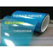 半导体双面热剥离胶带 3D玻璃专用热剥离双面胶 热发泡解粘膜
