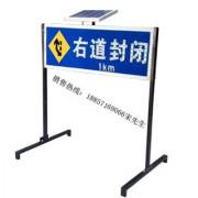 骧虎交通太阳能右道封闭标志牌 led施工标志牌