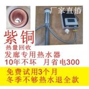 克迅SL-X1-60即热式变频恒温发廊专用热水器