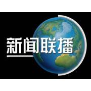 cctv1新闻联播前广告收费标准 中央台新闻联播前广告价格