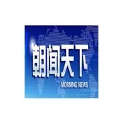 cctv1朝闻天下广告多少钱 中央台朝闻天下广告价格