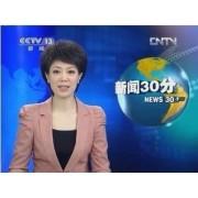 cctv1新闻30分广告收费标准 中央台新闻30分广告代理