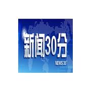 央视一台新闻30分广告代理 cctv1新闻30分广告价钱