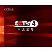 中央4台黄金时间广告费 2018年cctv4广告价目表