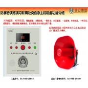 校园安全演练应急疏散系统,岗哨一键式报警器,监狱防暴恐装置