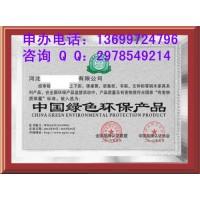 专业申报中国绿色环保产品证书