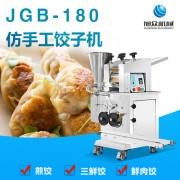 南宁横县仿手工饺子机自动商用多功能饺子机