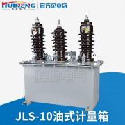 JLS-10户外高压计量箱 油浸式计量箱 组合式互感器