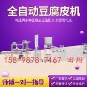 河北石家庄豆腐皮机  豆腐皮机哪个牌子好  豆腐皮机成套设备
