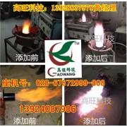 河南新能源厨房液体燃料油配方添加剂,低成本高热值,无积炭
