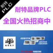 耐特品牌PLC,海门市代理招商,兼容西门子S7-200