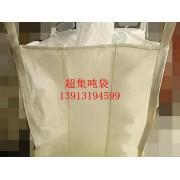 三明吨袋厂家 三明太空袋厂家 三明吨袋
