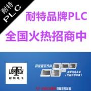 耐特品牌PLC,义马市代理招商,替代西门子S7-200