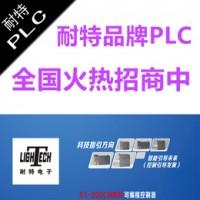 耐特品牌PLC,彭州市经销招商,全兼西门子S7-200