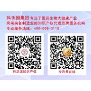 专利申请案例-广州华大生物科技有限公司