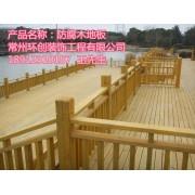 供应江苏浙江上海苏州常州防腐碳化木地板户外木地板阳台室外