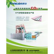 成本低效益高CO2挤塑板设备厂家_全程一站式供货