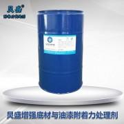 塑料及金属喷油加工应用附着力处理剂的优点