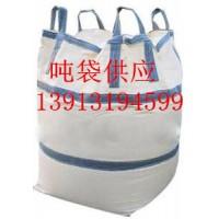 南昌PP集装袋南昌食品级吨袋南昌导电吨袋