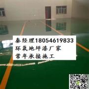 山东斯泰普力高新建材有限公司(地坪部)
