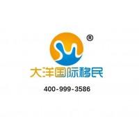 诚招加盟代理商--深圳移民公司