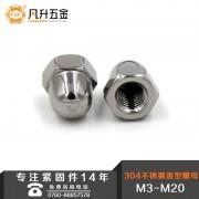 供应304不锈钢盖型螺母DIN1587盖帽圆形螺母