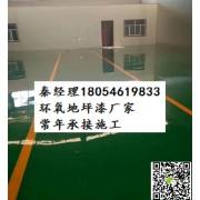 烟台福山区地下车库环氧地坪漆地面材料带施工的厂家