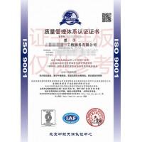 湛江市ISO9001体系认证办理费用