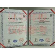 杭州市去哪里办理ISO9001质量认证