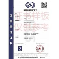 湛江市ISO9001体系认证在哪里申请