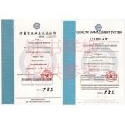 杭州市在哪里办理ISO9001认证