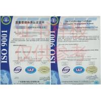 揭阳市ISO9001质量认证申请机构