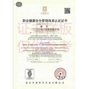 杭州市去哪里可以办理ISO9001体系认证