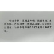 货运北斗/GPS车卫星定位监控,天津各类车辆gps调度管理