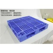 塑料托盘供应/田字网格塑料托盘价格/重庆永川塑料托盘厂家批发