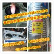广州高旺供应醇基不锈钢电子打火炒炉甲醇燃料炉灶