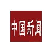 央视四套中国新闻广告价格