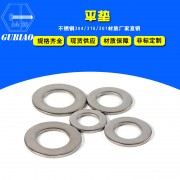 镀蓝白锌平垫 平垫圈 平垫片 华司 介子 金属垫片