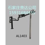 AL1403顶部鹤管