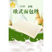 泰国TAIHI泰嗨乳胶欧式面包枕 矮式枕头的经典