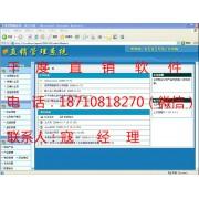 双轨制直销软件 多层次直销奖金结算系统