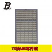 扬州零件柜ABS分类零件盒高承重储物柜收纳柜可定制